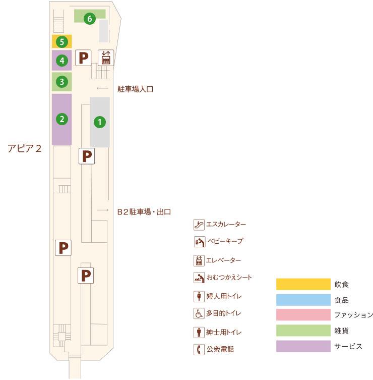 フロアガイド(アピア2/B1F)