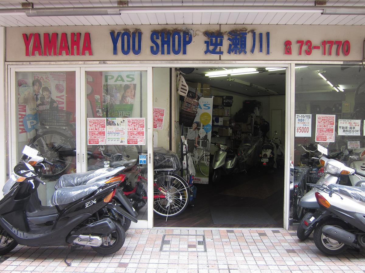 YOU SHOP逆瀬川(バイクショップ)