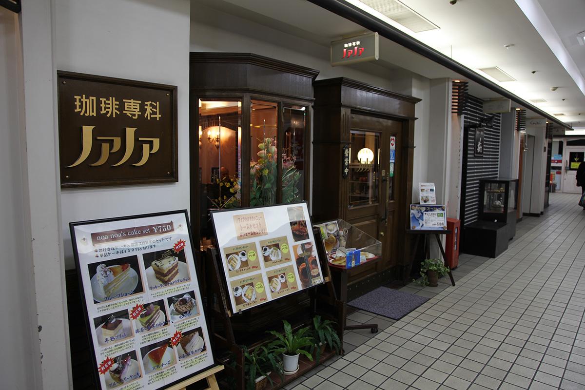 珈琲専科ノアノア(喫茶)