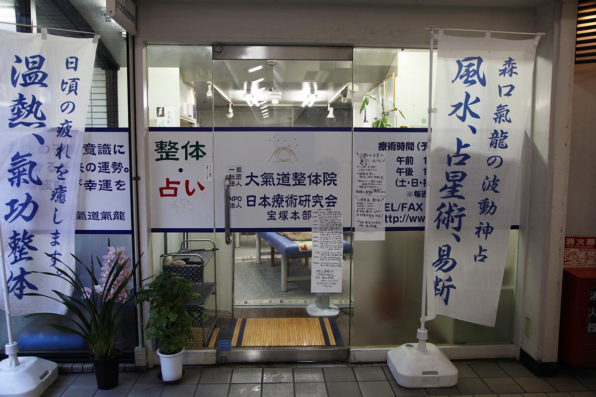大氣道日本療術(整体と風水占い)