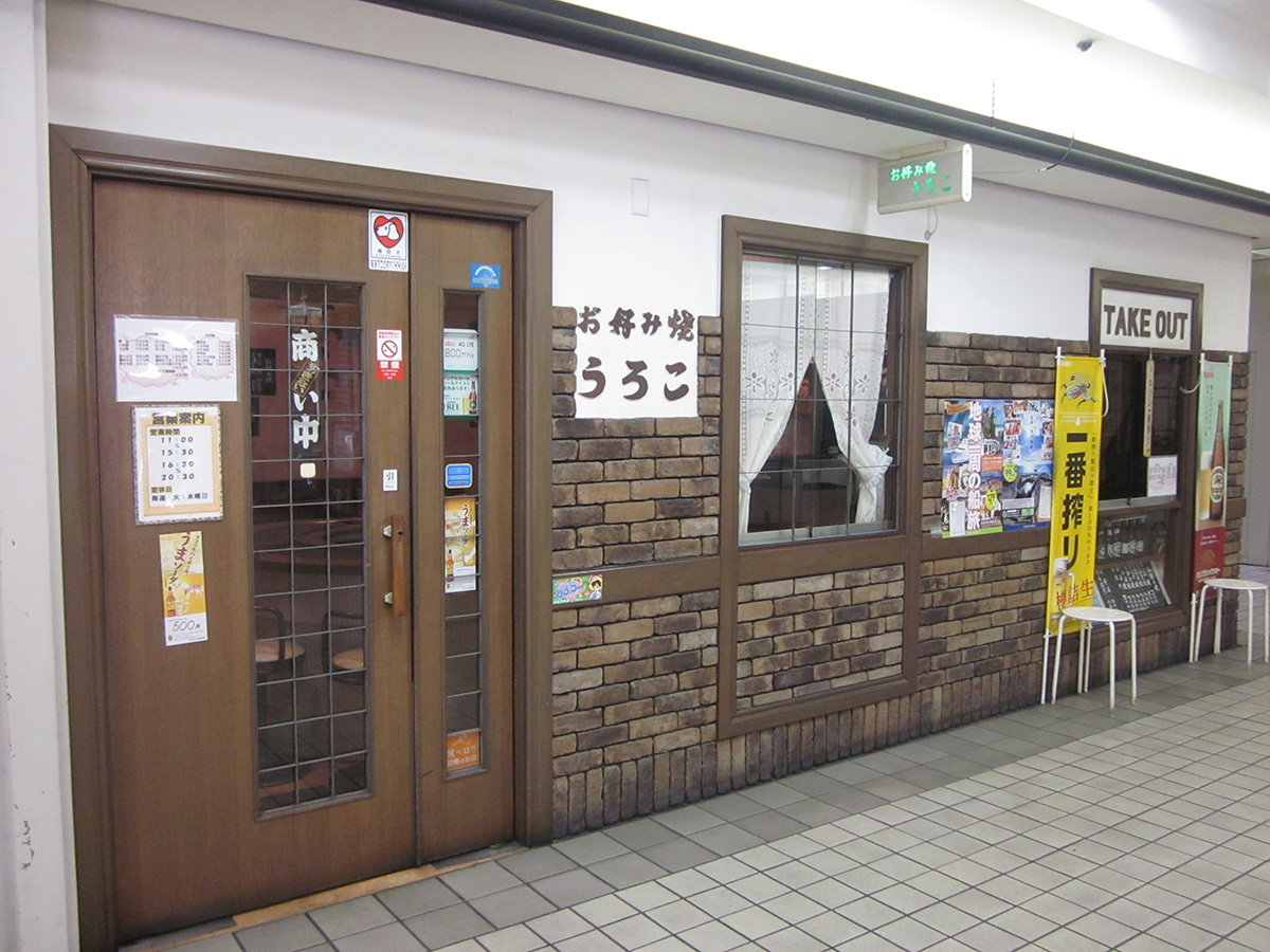 うろこ(お好み焼き)
