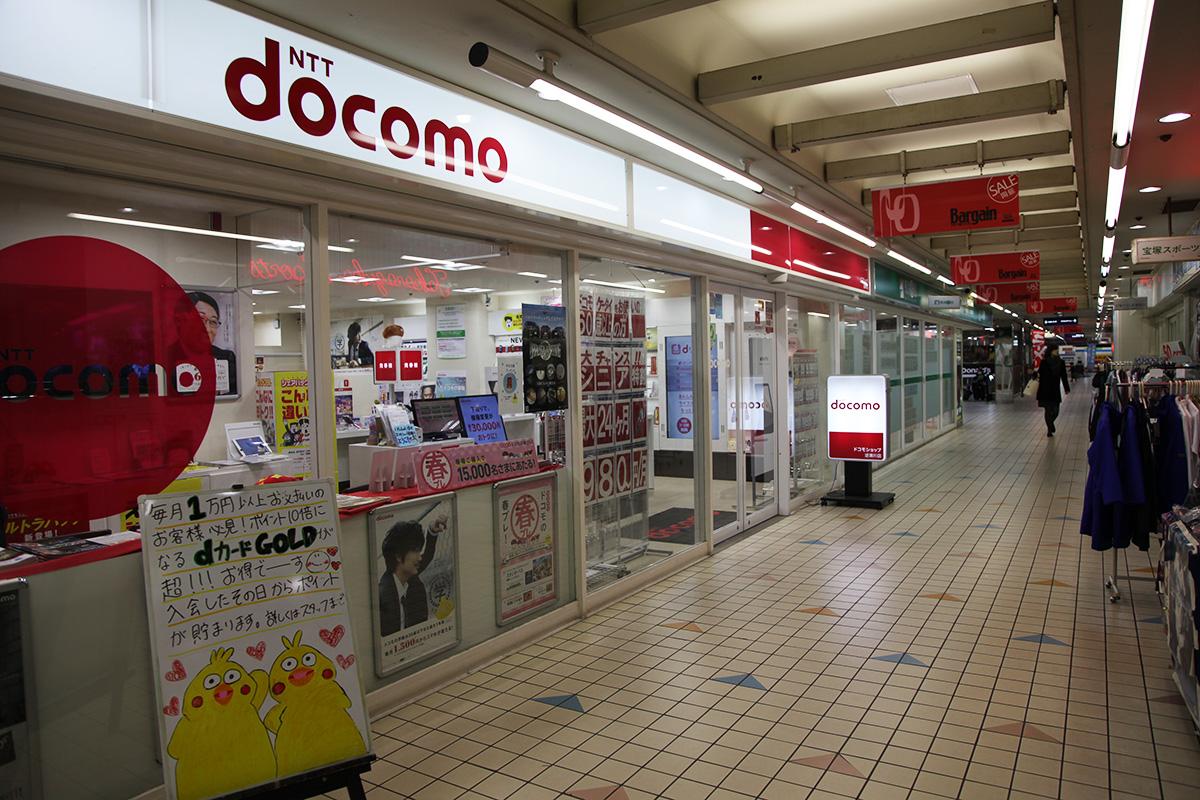 ドコモショップ逆瀬川店(携帯電話)