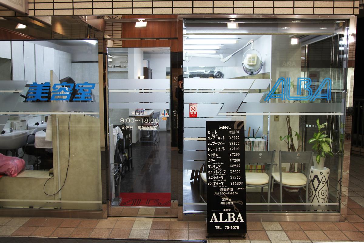 アルバ美容室(美容室)
