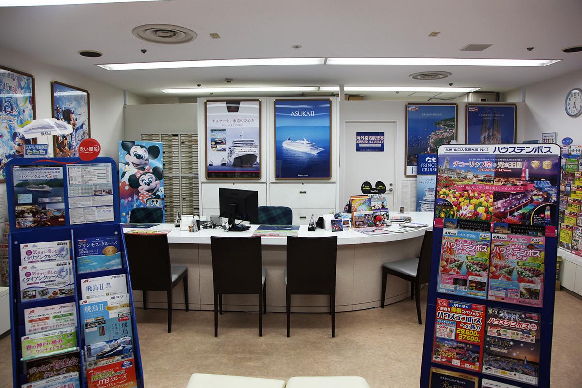 三洋航空サービス(旅行サロン)