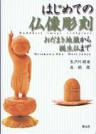 仏像彫刻サロン