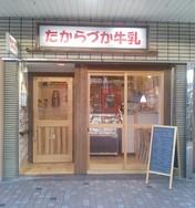 たからづか牛乳 逆瀬川店(乳製品販売)