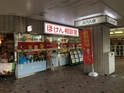ほけんのif 宝塚逆瀬川店(ライフコンサルティング)