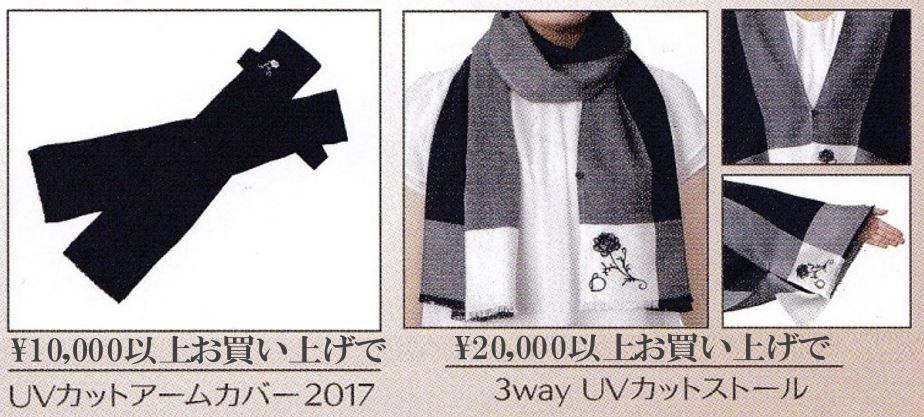 ℃美容のベネフィーク・オリジナルグッズプレゼント4/21スタート!!