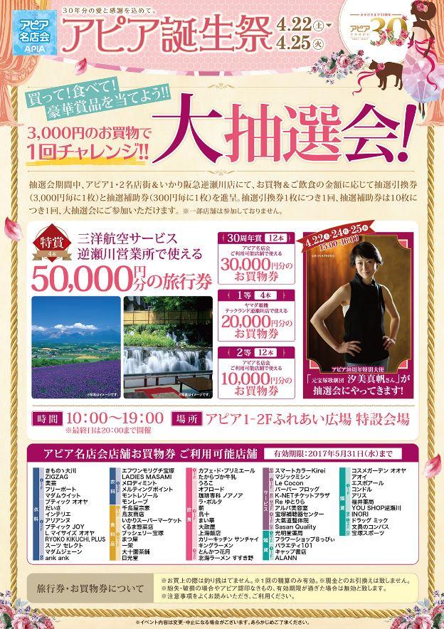 2017年アピア誕生祭開催!(4/22~4/25)