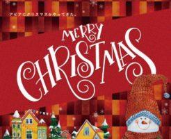 クリスマス装飾2