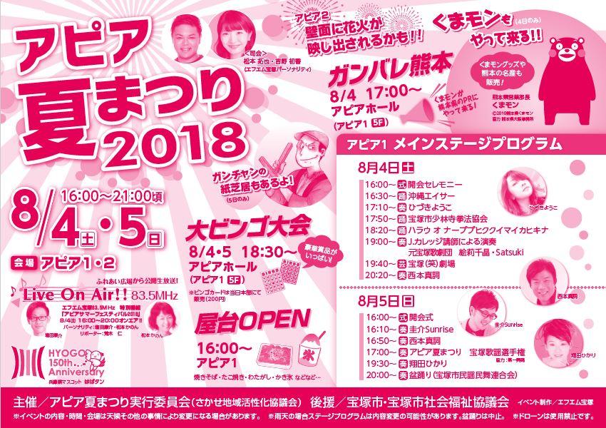 夏祭2018