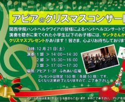クリスマスコンサート2019