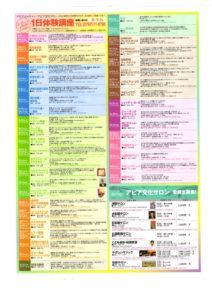 アピアカルチャー2020春期講座(裏)