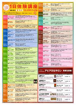 アピアカルチャー2020秋期講座(裏)
