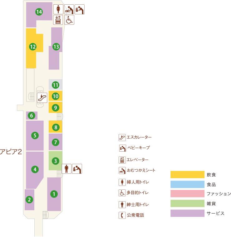 フロアガイド(アピア2/2F)